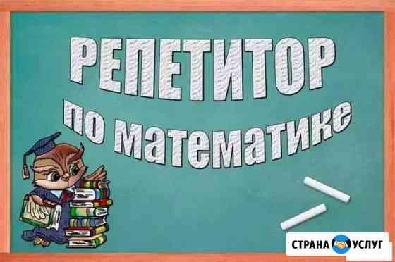 Репетитор по математике начальных классов Элиста