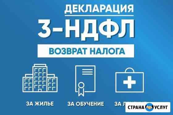 3-ндфл заполнение декларации Астрахань