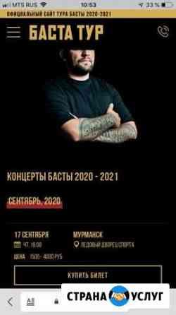 Билеты на концерт Мурманск