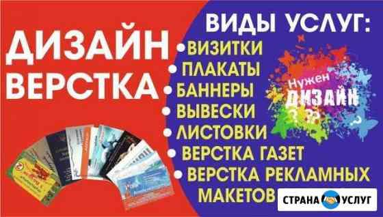 Дизайн. Изготовление праздничных плакатов и баннер Ачинск