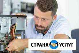 Выездной ремонт компьютеров, ноутбуков и принтеров Уссурийск