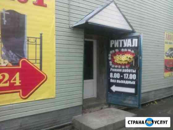 Ритуальный магазин Рославль