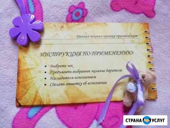 Чековая книжка желаний Хабаровск