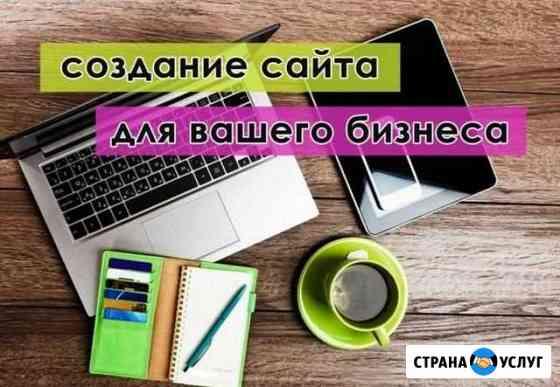 Создание сайтов Волгоград