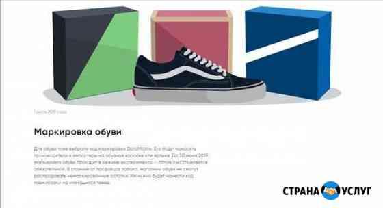 Маркировка обуви Иваново
