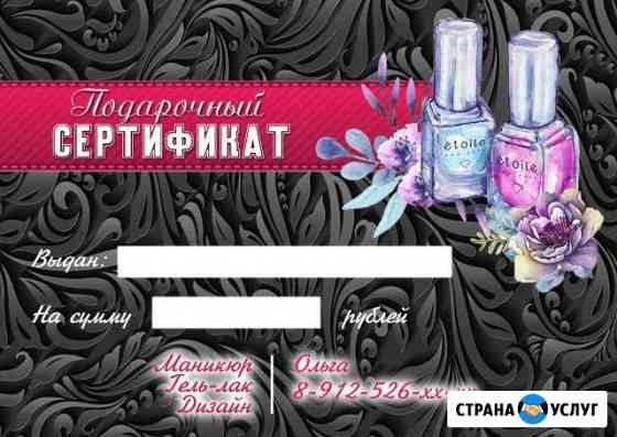 Дизайн портфолио, визиток, сертификатов и пр Шадринск