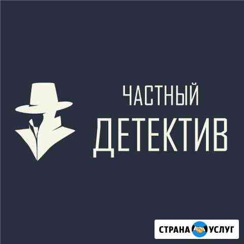 Детективное агенство, поиск информации, наблюдение Нижний Новгород