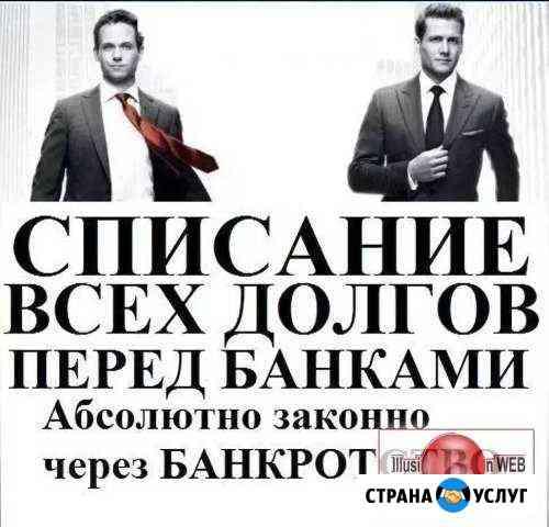 Банкротство физических лиц Мильково