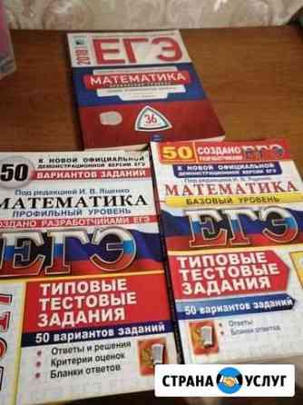 Репетитор по математике Уссурийск