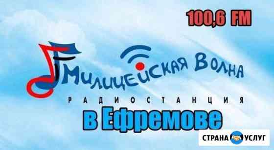 Реклама на радио Ефремов
