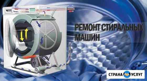 Профессиональный ремонт стиральных машин Зубова Поляна