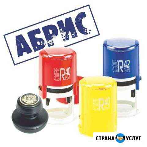 Изготовление печатей и штампов, факсимиле Воронеж