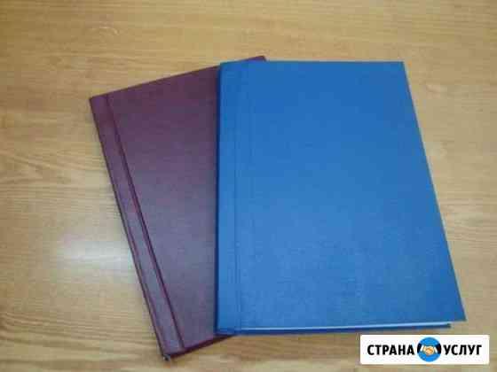 Переплет дипломных работ, книг Барнаул