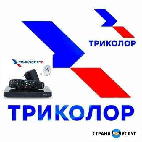 Триколор тв HD настройка установка Грозный