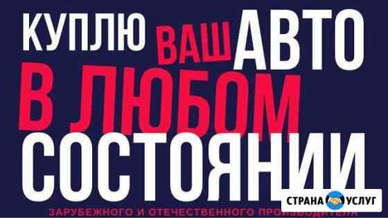 Срочный выкуп авто Новоржев