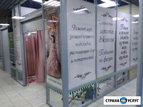 Ремонт одежды Ярославль