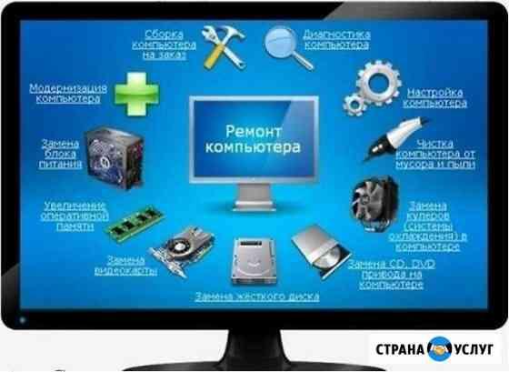 Настройка компьютера Катайск