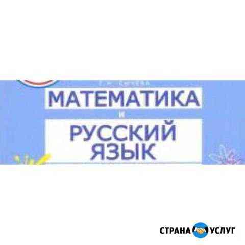 Репетитор Нальчик