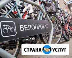 Прокат велосипедов Катав-Ивановск
