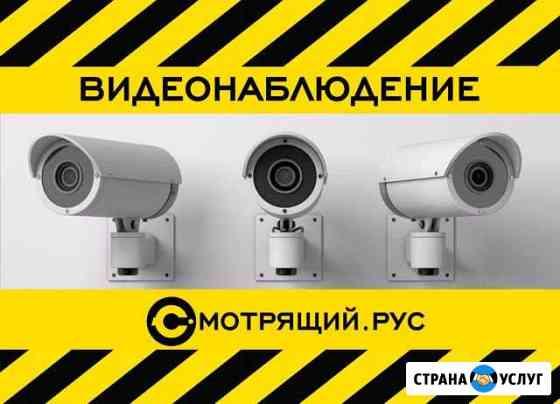 Видеонаблюдение Краснодар Краснодар