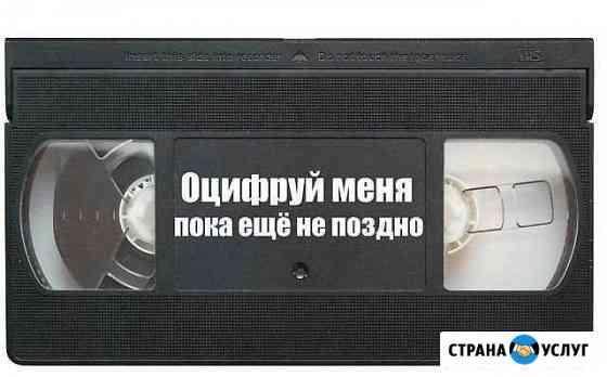 Оцифровка видеокассет Нефтеюганск