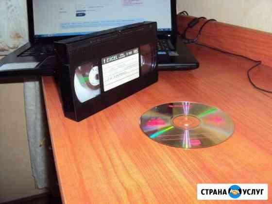Оцифровка Аудио и Видеокассет Мурманск