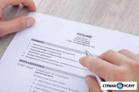 Помогу найти хорошую работу Владивосток