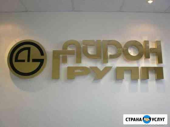 Изготовление рекламы дизайн, печать, вывески и т Нижний Новгород