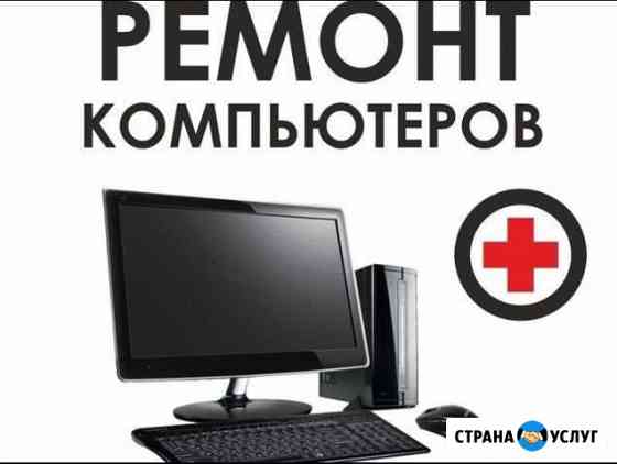 Выездной компьютерный мастер Саранск