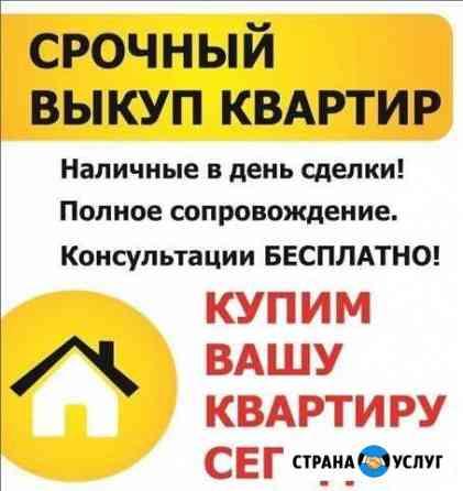 Срочный выкуп недвижимости Архангельск