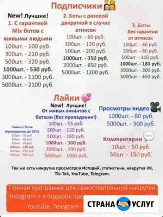 Продвижение, раскрутка Инстаграмм Ставрополь