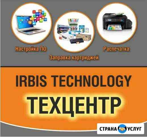 IRbis Technology заправка картриджей Смоленск