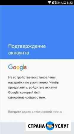 Разблокировка Android Свободный
