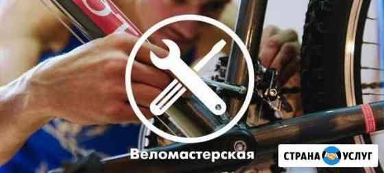 Ремонт велосипедов Саратов