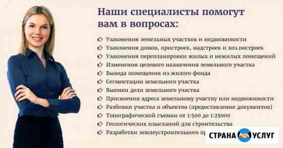 Юридическая помощь узаконим земельные участки Астрахань