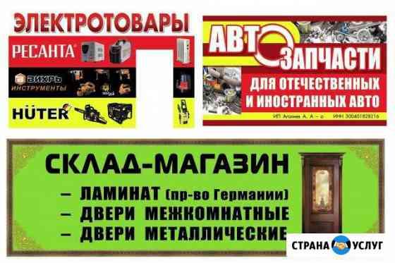 Дизайн, печать на баннере и самоклейке, вывески Астрахань