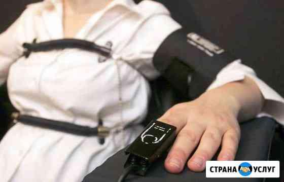 Проверки на полиграфе (детектор лжи) Барнаул