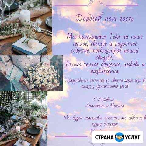 Приглашения, Визитные карточки Воронеж