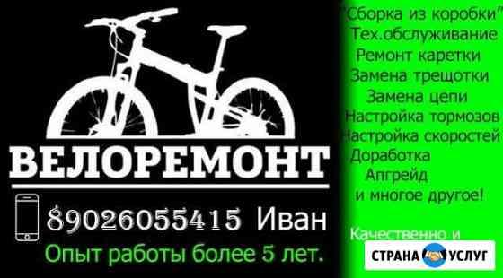 Ремонт и настройка, сборка велосипедов,тренажеров Верхний Уфалей