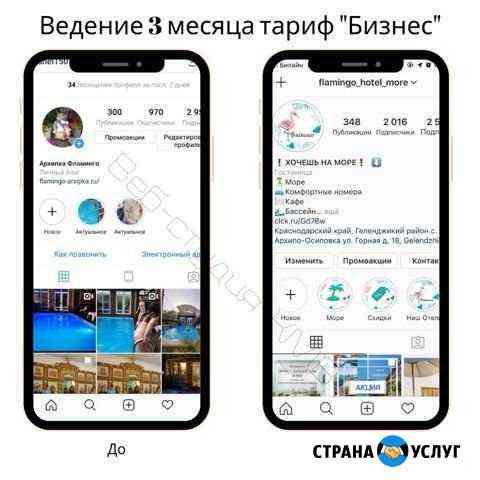 Smm продвижение Инстаграм Акуша