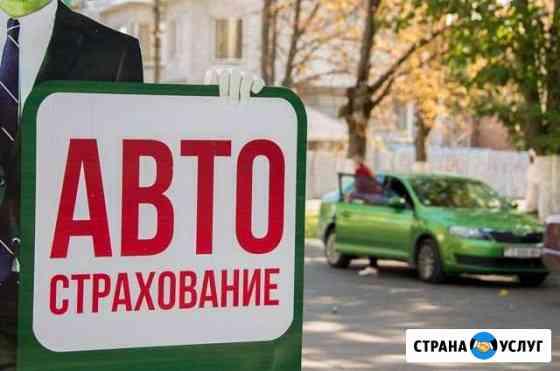 Осаго, техосмотр Астрахань