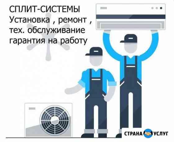 Установка сплит систем Ростов-на-Дону