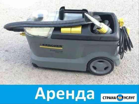 Аренда химчистки Петропавловск-Камчатский
