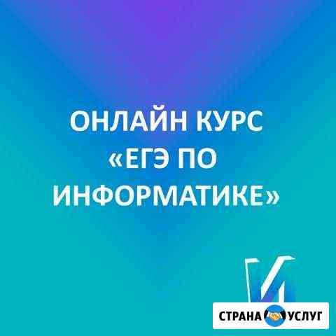 Годовой курс подготовки к егэ по информатике Великий Новгород