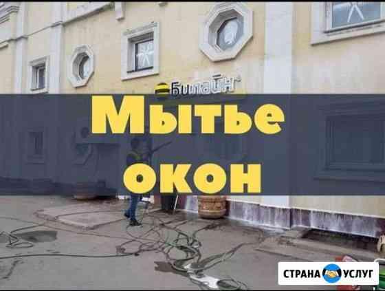 Мойка окон, тротуарной плитки, фасадов Майкоп