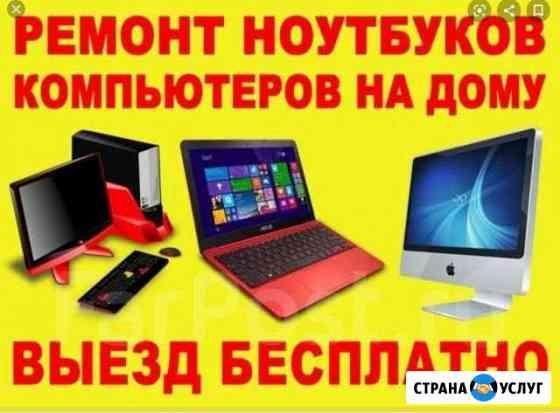 Частный мастер по ремонту ноутбуков и пк Большой Камень