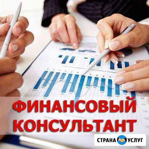 Финансовый консультант Махачкала