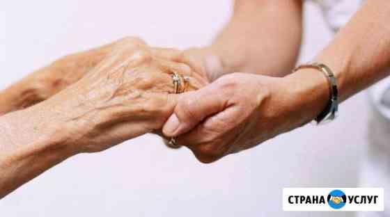 Сиделка (уход за пожилыми или больными людьми) Смоленск