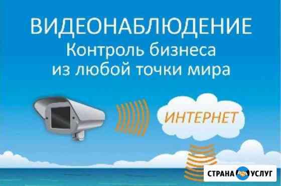 Видеонаблюдения, установка, обслуживание, монтаж Владикавказ