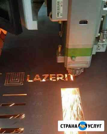 Лазерная резка листового металла Псков